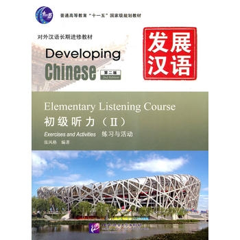 Developing Chinese: Elementary Listening Course 2 (2nd Ed.)
