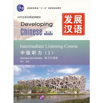 Developing Chinese: Intermediate Listening Course 1 (2nd Ed.)