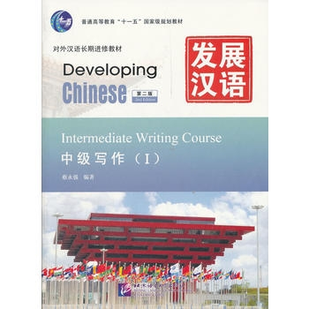 Developing Chinese: Intermediate Writing Course 1 (2nd Ed.)