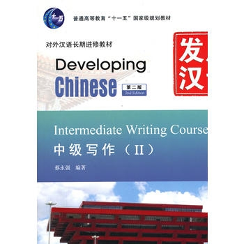 Developing Chinese: Intermediate Writing Course 2 (2nd Ed.)