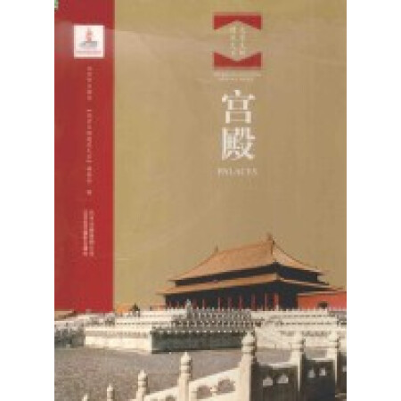 Series of Beijing Ancient Buildings: Palaces