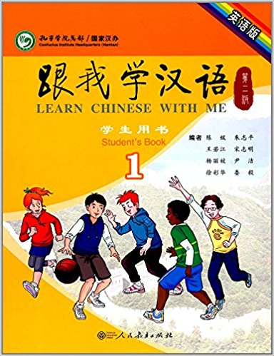 Learn Chinese with Me (2nd Edition) Vol. 1 - Students Book