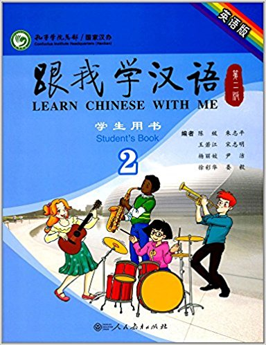 Learn Chinese with Me (2nd Edition) Vol. 2 - Students Book