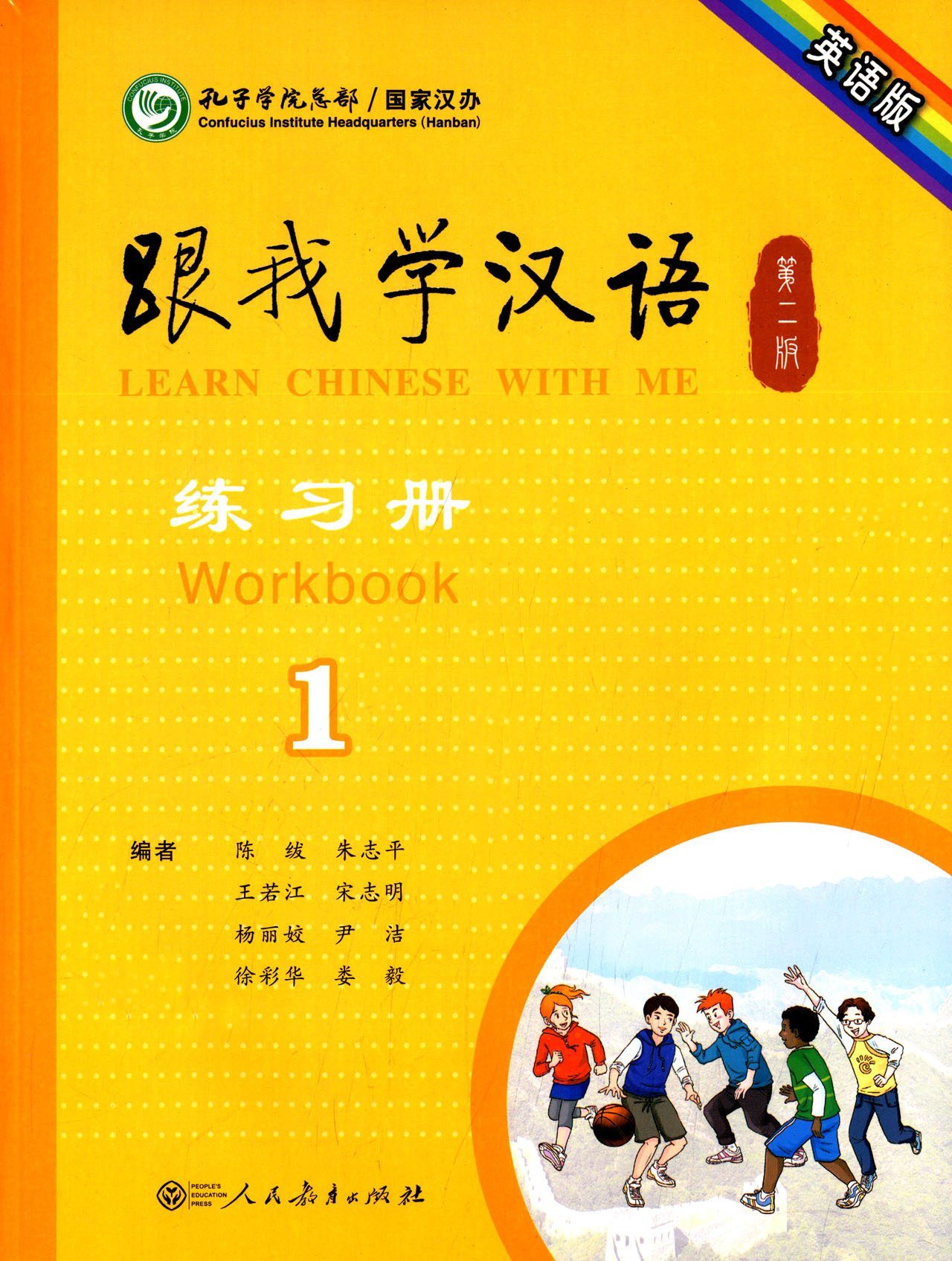 Learn Chinese with Me (2nd Edition) Vol. 1 - Workbook