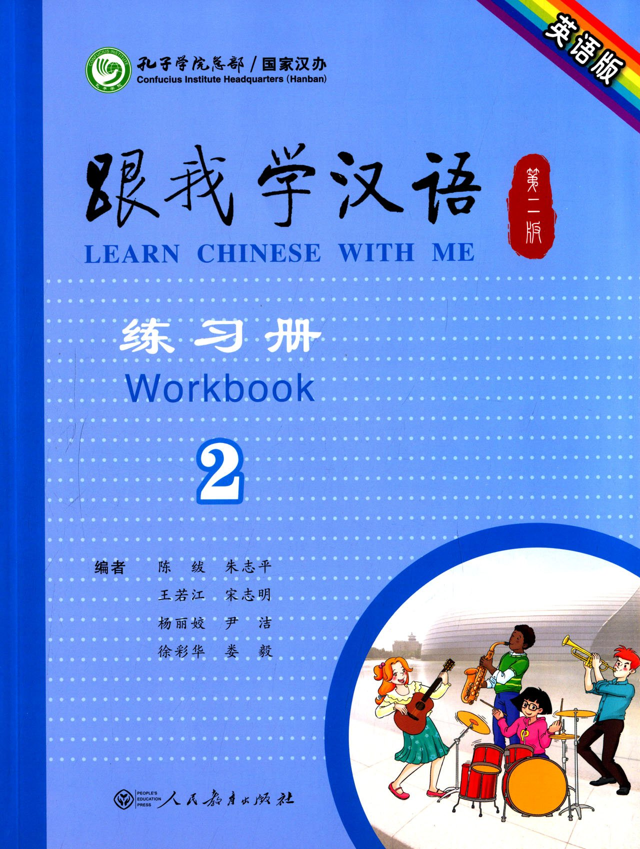 Learn Chinese with Me (2nd Edition) Vol. 2 - Workbook