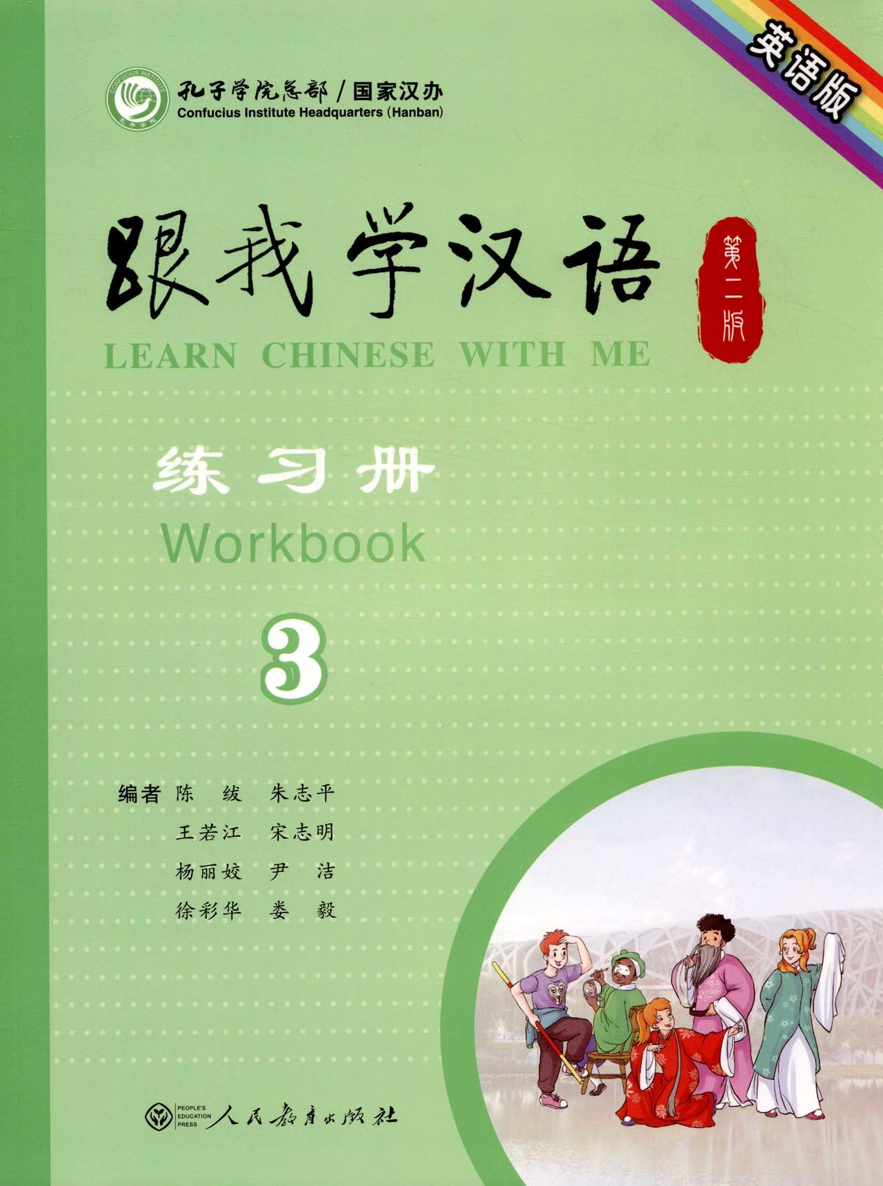 Learn Chinese with Me (2nd Edition) Vol. 3 - Workbook