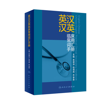 English-Chinese Chinese-English Practical Clincal Vocabulary Handbook