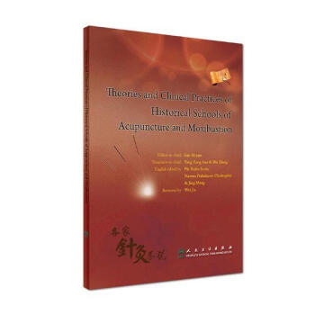 Theory and Clinicsl Practices of Historical Schools of Acupuncture and Moxibustion