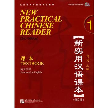 New Practical Chinese Reader Vol. 1 (2nd.Ed.): Textbook