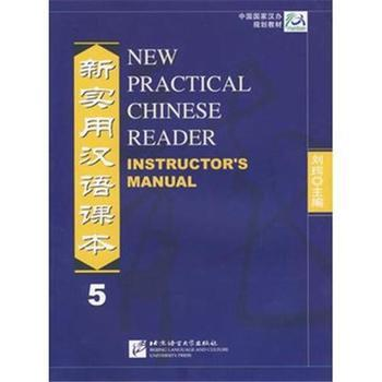 New Practical Chinese Reader VOL. 5: Instructor's Manual