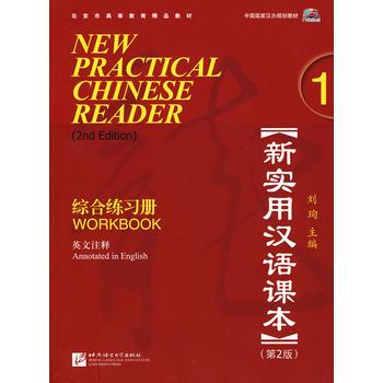 New Practical Chinese Reader, Vol. 1: Workbook