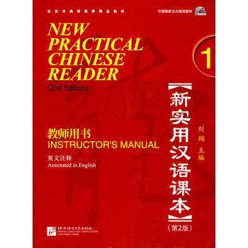 New Practical Chinese Reader Vol. 1: Instructor's Manual