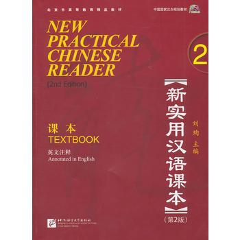New Practical Chinese Reader, Vol. 2 (2nd Ed.): Textbook