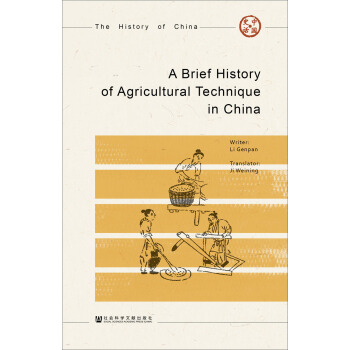 A Brief History of Agricultural Technique in China
