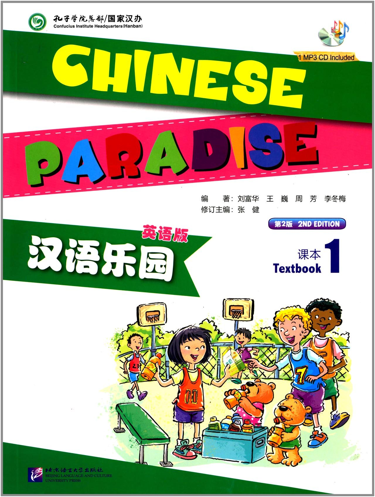 Chinese Paradise (2nd Edition) Vol.1 - Textbook