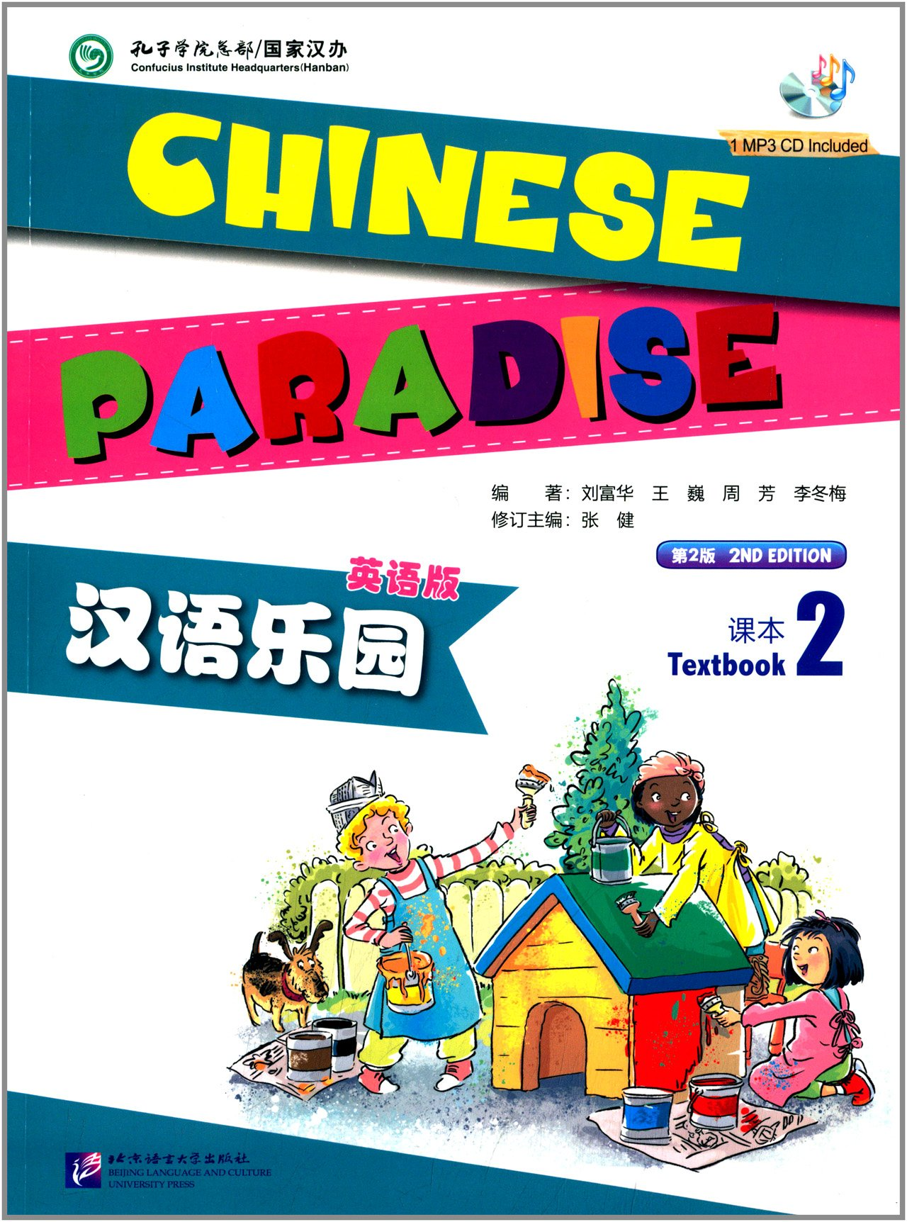 Chinese Paradise (2nd Edition) Vol.2 - Textbook