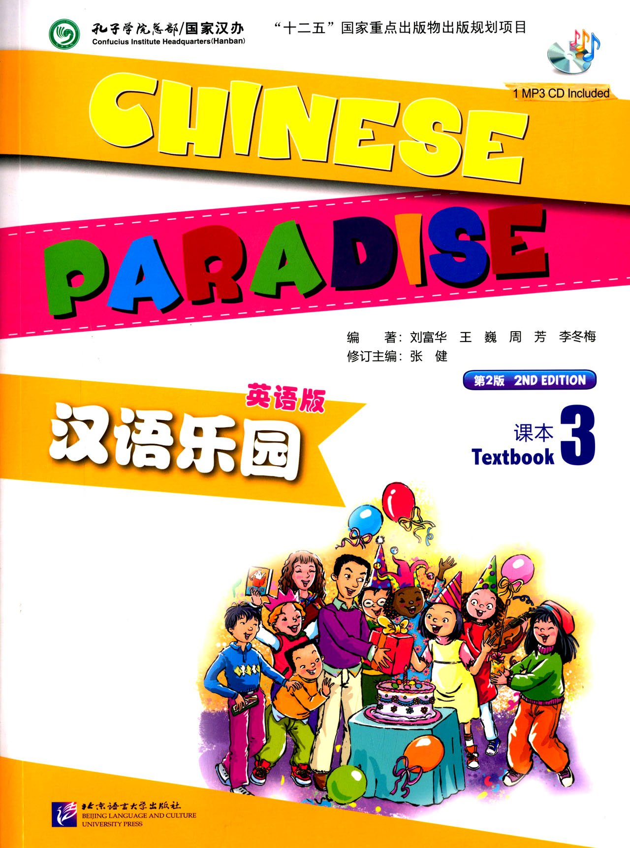 Chinese Paradise (2nd Edition) Vol.3 - Textbook