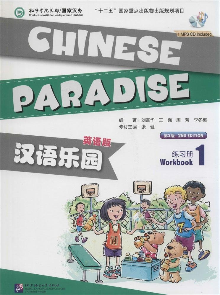 Chinese Paradise (2nd Edition) Vol.1 - Workbook