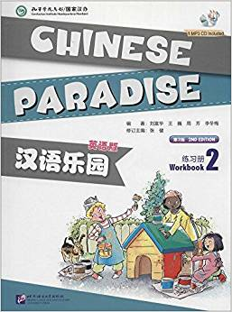 Chinese Paradise (2nd Edition) Vol.2 - Workbook