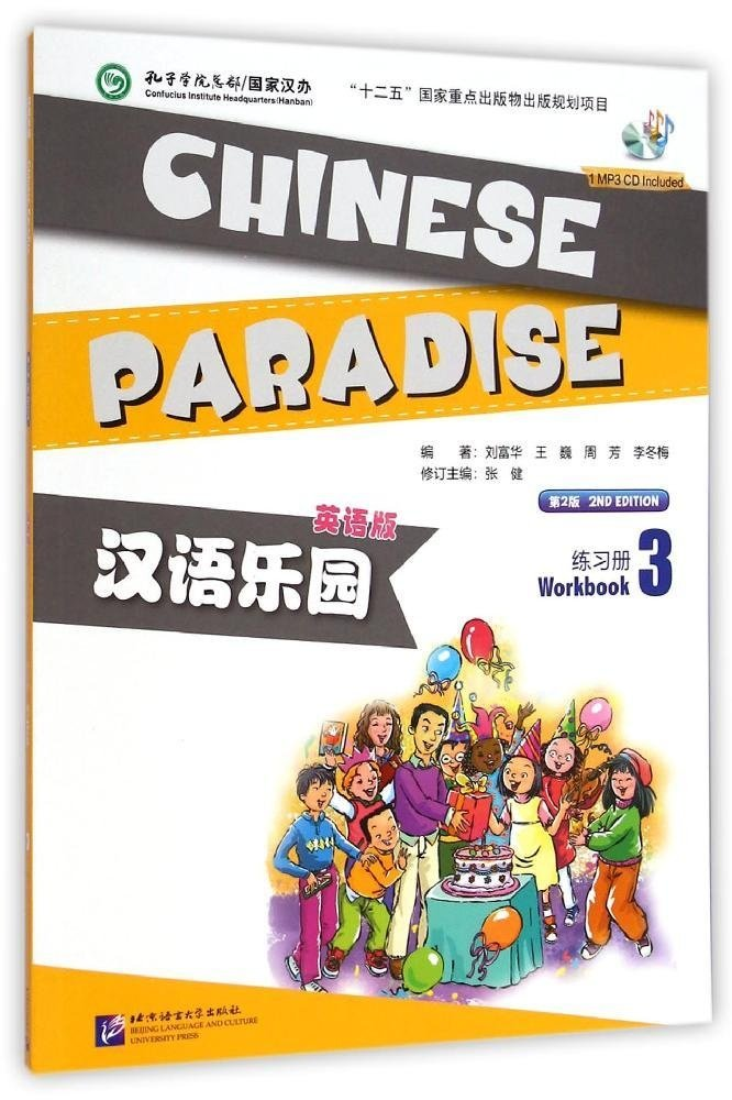 Chinese Paradise (2nd Edition) Vol.3 - Workbook