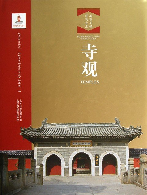 Series of Beijing Ancient Buildings, Buddhist and Taoist Temples