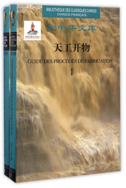 Guide Des Procedes De Fabrication