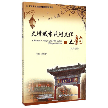 A Picture of Tianjin City Folk Culture(Bilingual Edition)