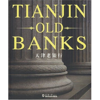 Tianjin Old Banks