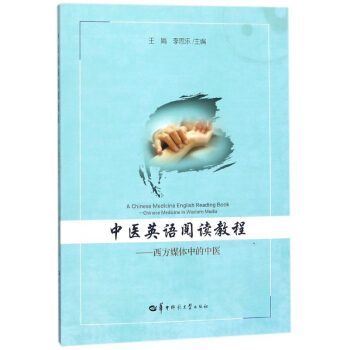 A Chinese Medicine English Reading Book-Chinese Medicine in Western Media