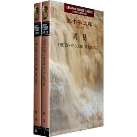 Library of Chinese Classics: The Zhou Book of Change