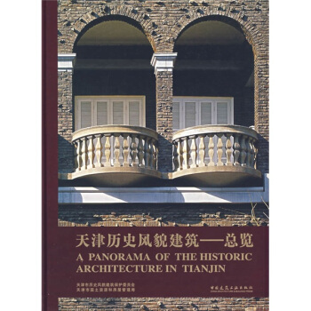 A Panorama Of The Historic Architecture In Tianjin